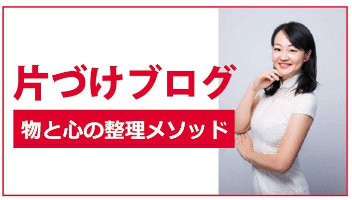広沢かつみ–ブログ