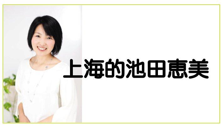 池田恵美-ブログ